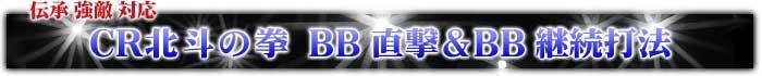 CR北斗の拳 BB直撃&BB継続打法