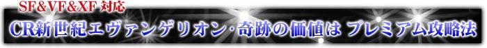 CR新世紀エヴァンゲリオン・奇跡の価値は プレミアム攻略法