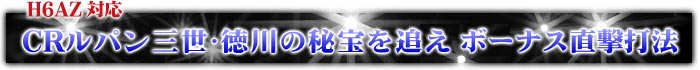 CRルパン三世・徳川の秘宝を追え ボーナス直撃打法