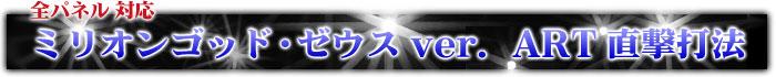 ミリオンゴッド・神々の系譜 ゼウスVer. ART直撃打法