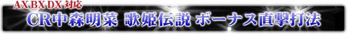 CR中森明菜 歌姫伝説 ボーナス直撃打法