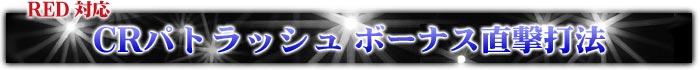 CRパトラッシュ ボーナス直撃打法