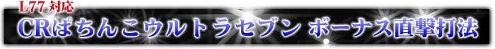 CRウルトラセブン ボーナス直撃打法