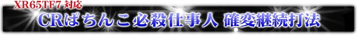 CRぱちんこ必殺仕事人3 確変継続打法