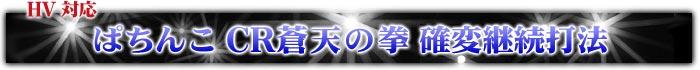 ぱちんこCR蒼天の拳 確変継続打法