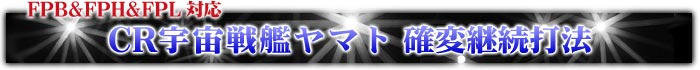 CR宇宙戦艦ヤマト 確変継続打法